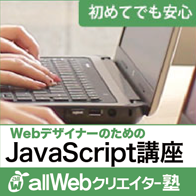 JavaScript - allWeb
