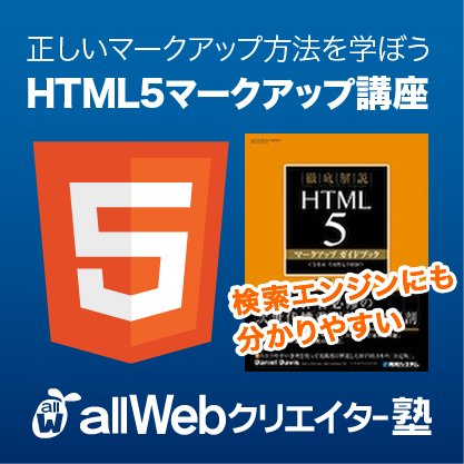 HTML5 - allWeb